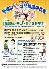 20160910 公開糖尿病