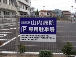20170606 駐車場看板